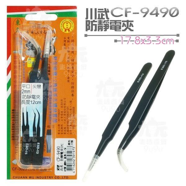 【九元生活百貨】川武 CF-9490 防靜電夾 平口夾 彎夾
