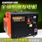 發電機5000w3/6/10kW小型靜音柴油發電機組家用5KW8千瓦單三相220v/380V igo摩可美家