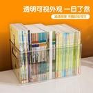 【免運】書本收納箱 書籍收納盒 書本收納筐 透明儲物箱 桌面整理筐 大容量 文具收納 裝書盒子