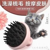 狗狗洗澡刷子按摩刷寵物洗澡刷神用品器貓洗澡手套除毛球 水晶鞋坊