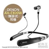 日本代購 空運 DENON AH-C820W 耳道式 耳機 入耳式 頸掛式 無線 藍芽 高音質