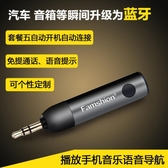Famshion/梵聲 R1車載藍芽接收器免提AUX藍芽棒5.0音響箱適配器 星河光年DF