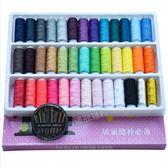 39色家用大針線盒套裝針線縫紉縫補針線包套裝大號針線收納盒【蘇迪蔓】