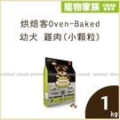 寵物家族-烘焙客Oven-Baked-幼犬 雞肉(小顆粒)lkg