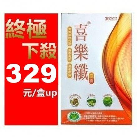 喜樂纖膠囊 30粒/盒◆德瑞健康家◆