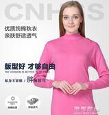女純棉衛生衣單件高領上衣線衣中老年棉毛衫純色保暖內衣打底衫 可可鞋櫃