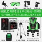 水平儀 五線紅外線綠光高精度強光細線藍光平水儀自動調平迷小型 【618特惠】
