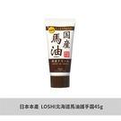 日本本產 【LOSHI】北海道馬油護手霜 45g