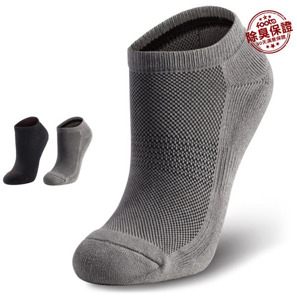 腳霸 船型運動除臭襪:厚毛巾底 重除臭等級-除臭二哥 foota除臭襪