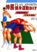 二手書博民逛書店 《伸展健身運動DIY : 誰都做得到的基本運動》 R2Y ISBN:9789579662284│盧思羽