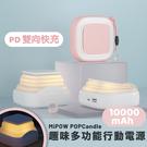 MiPOW POPCandle 10000mAh 無線充電PD雙向快充 趣味多功能行動電源 10W快充 移動電源 充電寶
