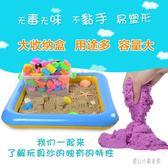 黏土玩具 太空玩具沙子套裝兒童散沙魔力沙安全毒無男孩女孩橡皮泥彩泥 CP2571【甜心小妮童裝】