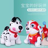 兒童電動玩具狗電子智能音樂狗遙控機器狗感應可唱歌男孩玩具禮物 水晶鞋坊