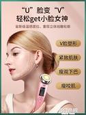 美容儀器家用臉部毛孔清潔面洗臉按摩導入提拉緊致光子嫩膚 夢幻小鎮