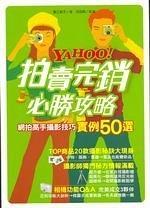 二手書博民逛書店《Yahoo!拍賣完銷必勝攻略: 網拍高手攝影技巧實例50選》 R2Y ISBN:986745930X