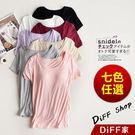 【DIFF】免穿內衣素色棉質透氣短袖上衣...