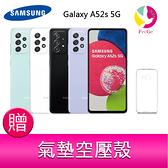 分期0利率 三星 SAMSUNG Galaxy A52s 5G (8G/256G) 6.6吋 四主鏡頭智慧手機 贈『氣墊空壓殼*1』