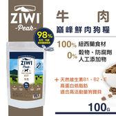【SofyDOG】ZiwiPeak巔峰 98%鮮肉狗糧-牛肉(100g) 生食 狗飼料 成犬  幼犬