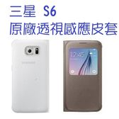 三星 SAMSUNG Galaxy S6 EF-CG920P 原廠透視感應皮套 (類皮革) 全新未拆封 庫存出清 金色