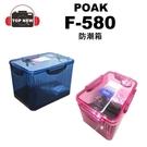 POKA F-580 《台南-上新》 指針式 溼度計 免插電 防潮箱 F580 台灣製