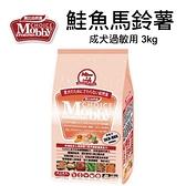 莫比鮭魚馬鈴薯成犬過敏用3kg