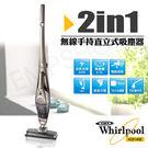 【惠而浦Whirlpool】2IN1無線...