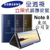 【東訊公司貨-全透視立架式皮套】三星 SAMSUNG Galaxy Note 8 N950F 6.3吋 原廠皮套/盒裝/保護套/支架-ZY
