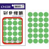【龍德 LONGDER】LD-537-G 螢光綠圓點標籤20mm×192p  (20包/盒)