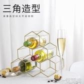 北歐酒架置物架紅酒擺件酒瓶收納架家用酒格子棱形創意葡萄酒架子 快速出貨