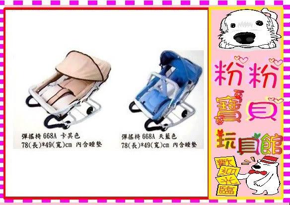 *粉粉寶貝玩具*MONARCH雙管彈簧彈搖椅 彈搖床/附睡墊.護頭枕.蚊帳