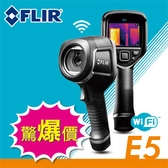 【驚爆價】FLIR E5 Wifi紅外線熱像儀 紅外線熱影像儀 熱感應鏡頭 熱顯像儀 ★公司貨★