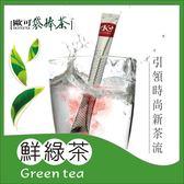 歐可茶葉 袋棒茶 鮮綠茶(15支/盒)