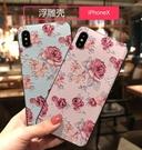 蘋果iPhone X手機殼IPhone 6/7/8puls個性創意防摔保護套IPhone Xs Max浮雕花朵ins風時尚情侶手機套