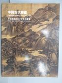 【書寶二手書T4/收藏_PMT】中國嘉德2007秋季拍賣會_中國古代書畫_2007/11/6