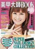 美甲大師BOOK2009