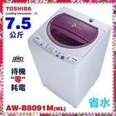 【東芝 TOSHIBA】7.5公斤單槽洗衣機《AW-B8091M》含基本安裝日本設計精品全機3年馬達5年