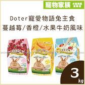 寵物家族-【6包組優惠組】Doter寵愛物語兔主食-蔓越莓/香橙/水果牛奶風味3kg