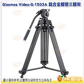 GIZOMOS G-1503A 經濟型 油壓錄影三腳架套組 公司貨 載重4.5KG 75mm碗公
