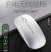 全館79折-無線滑鼠英菲克可充電無線滑鼠靜音無聲光電腦辦公筆電無線游戲滑鼠