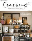 營造舒適自然的居家生活 VOL.54:附別冊