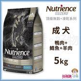 Nutrience紐崔斯『 SUBZERO無穀犬+凍乾 (鴨肉+鱒魚+羊肉)』5kg【搭嘴購】