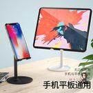 手機支架 手機支架桌面懶人支駕平板電腦支撐座床頭萬能通用簡約托架辦公室便攜 2色