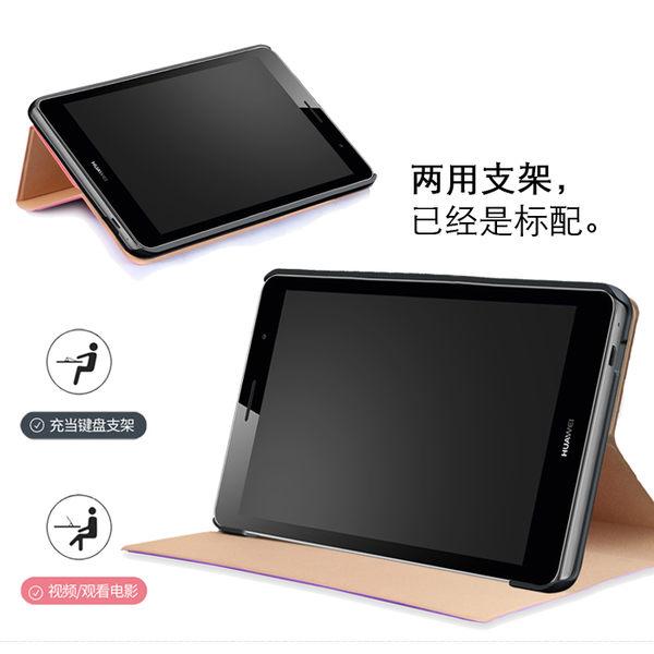 華為 Medipad T3 8.0 皮套 榮耀暢玩平板2 平板保護套 KOB-W09 外殼 小金石 超薄 支架丨麥麥3C