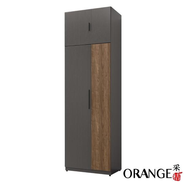 【采桔家居】奈洛比 現代2.5尺四門雙吊加高衣櫃/收納櫃組合
