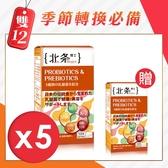 【買5送1】北条博士 Dr.Hojyo 歡慶雙12必買-季節轉換必備-乳酸菌901【BG Shop】