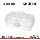 【10入】SHUTER 樹德 TB-733D 星球探測箱 童顏系列手提箱【不挑色隨機出貨】收納箱 收納盒【亮點OA】