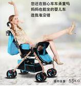 嬰兒手推車輕便攜式摺疊傘車雙向可坐躺bb小孩寶寶新生四輪兒童車WY【好康八五折搶購】