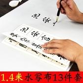 1.4m成人大號空白水寫布套裝練毛筆字帖初學者 學生入門臨摹萬次水寫初學仿宣紙加厚 歐亞時尚