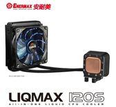 新竹【超人3C】保銳 ENERMAX 水冷 CPU散熱器 LIQMAX 120S ELC-LM120S-TAA