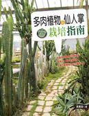 (二手書)多肉植物與仙人掌栽培指南
